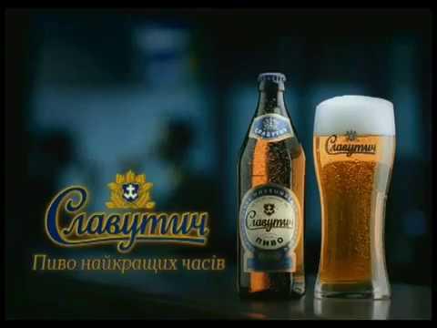 Музыка из рекламы Славутич - Пиво найкращих часiв (Украина) (2008)