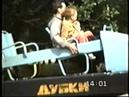 Сестрорецк . парк Дубки 1996год