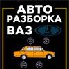 Realplus Авторазборка ВАЗ КИРОВ