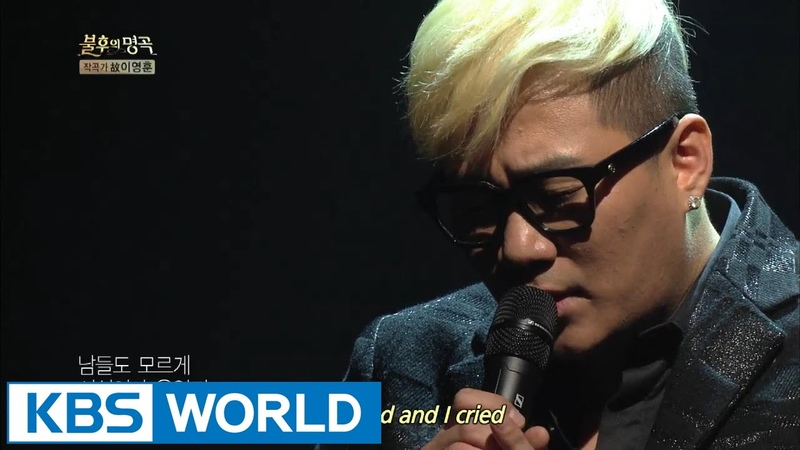 Immortal Songs 2 The Late Lee Younghun Special 2015 3 7