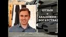 Отзыв Бондарь Антона из Владивостока о обучении в Академии Богатства