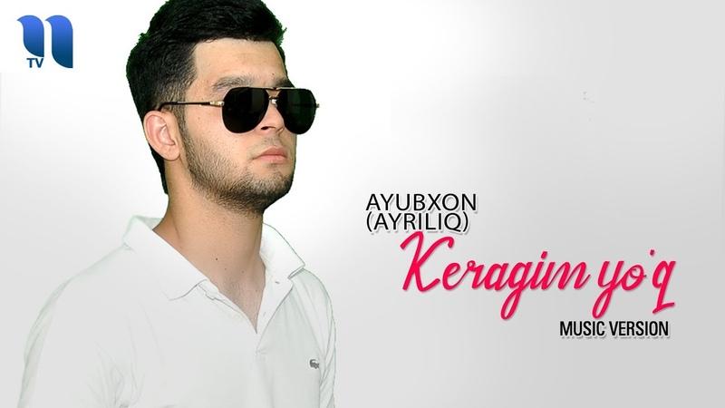 Ayubxon Ayrilliq Keragim yo'q Аюбхон Айрилик Керагим ёк music version