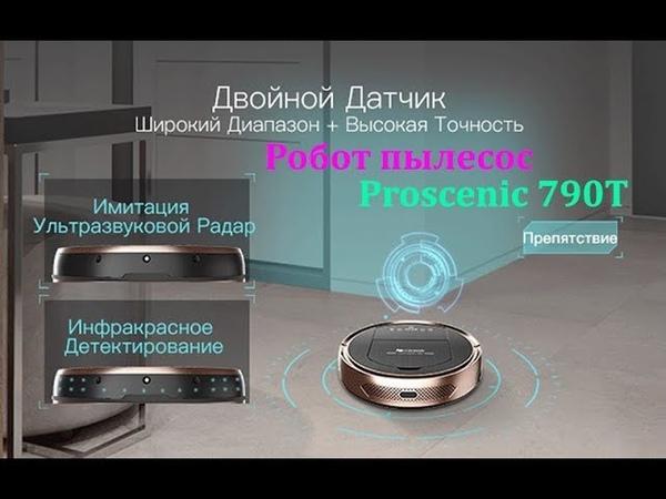 ОБЗОР! PROSCENIC 790T САМЫЙ УМНЫЙ РОБОТ ПЫЛЕСОС С АЛИЭКСПРЕСС