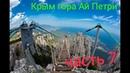 Крым 2019 Гора Ай Петри часть 7