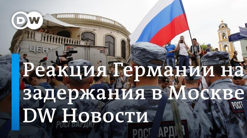 Реакция Запада на задержания в Москве и атака Трампа на Северный поток 2 DW Новости 13 06 2019