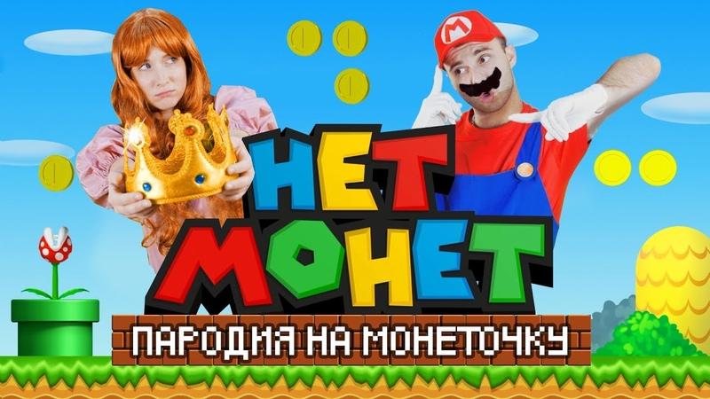 ПАРОДИЯ на МОНЕТОЧКА - НЕТ МОНЕТ (feat. Room Factory) | Super Mario