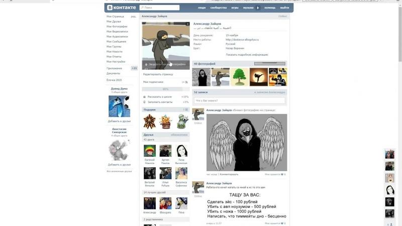 Как сменить аватарку в профиле ВКонтакте