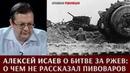 Алексей Исаев о битве за Ржев о чем не рассказал Пивоваров