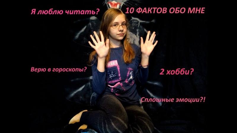 10 ФАКТОВ ОБО МНЕ Polina Lova