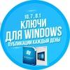 Ключи для Windows 10, 7 , 8.1 бесплатно   2020