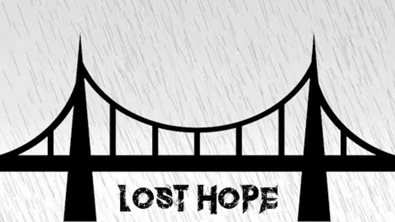 Потерявшие Надежду