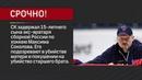 Младшего сына хоккеиста Соколова задержали по подозрению в убийстве мамы и брата