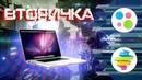 MacBook 2006 за Косарь Вторичка