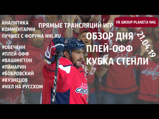 Nhl everyday! play-off day 11 #нхл #плейофф #кубокстенли #обзор