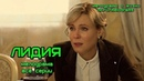 ЛИДИЯ - классная мелодрама кино, фильм смотреть новые мелодрамы с Марией Куликовой, сериалы про любовь 2019