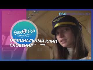 Zala Kralj Gašper Šantl - Sebi (Eurovision 2019 - Slovenia)