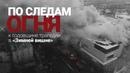По следам огня. САМЫЙ ЧЕСТНЫЙ ФИЛЬМ о трагедии в «Зимней вишне» (Кемерово) | ТОК