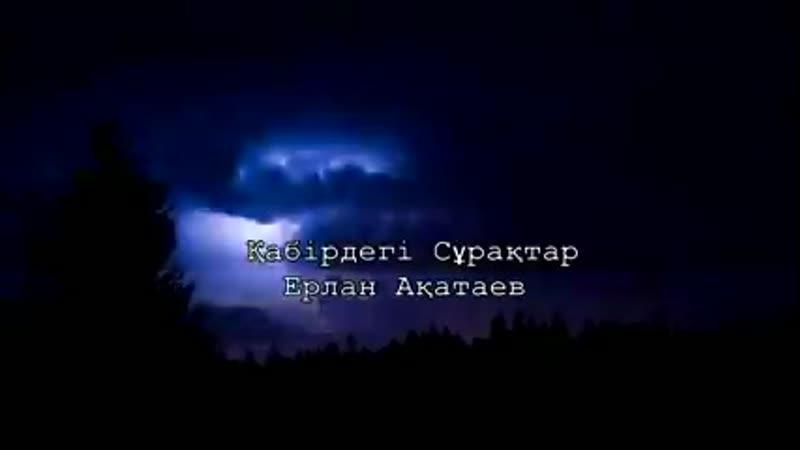 Қабірдегі Сұрақтар _Ерлан Ақатаев ( 240 X 426 ).mp4