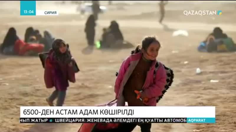 Сирияда ДАИШ бақылауындағы соңғы ауылдан 6500 ден астам адам көшірілді