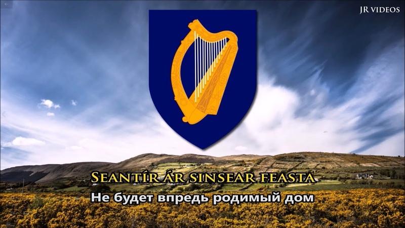 Гимн Ирландии (Русский) - Anthem of Ireland (Russian)