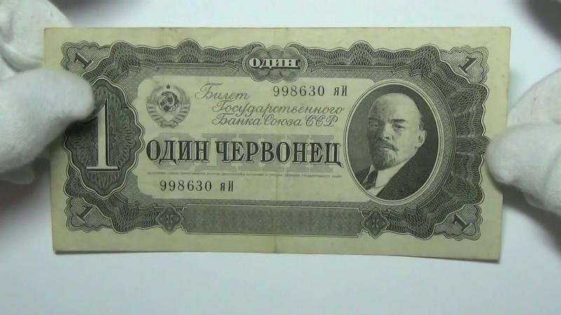 распаковка червонца Сталина