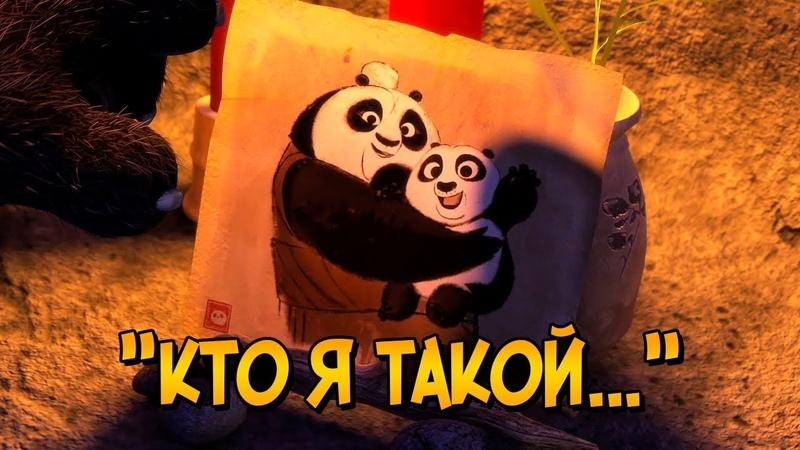 Кто я такой… Трибьют По мультфильмы Кунг Фу Панда