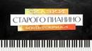 Сказки старого пианино / Мультсериал