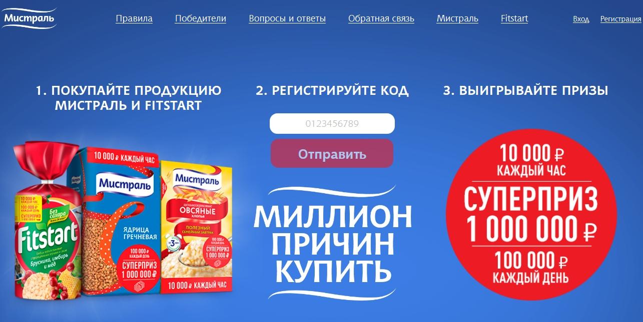 мистраль-промо.ру регистрация кода в 2019 году