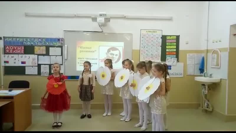 2в сыйныф укучылары рус төркеме Муса Жэлил Кызыл ромашка шигыре