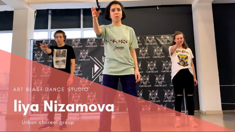 Urban choreo | Лия Низамова | Artblast DanceStudio