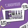Ш.К.А.F. широкоформатный фестиваль г. Липецк