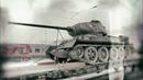 Новосибирск-Главный. Эшелон Т-34. Прибытие
