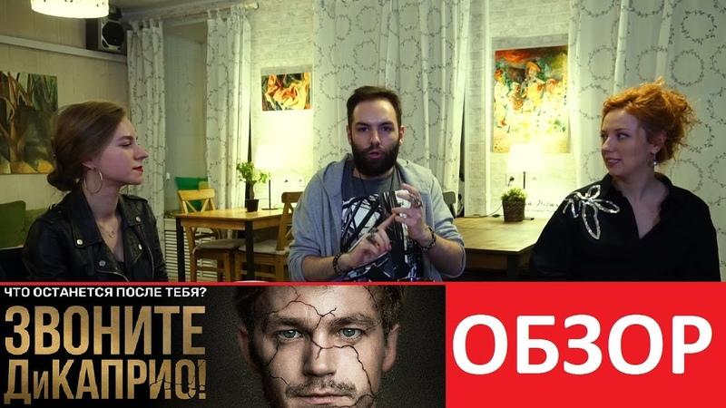 ФМ Триада 1 Звоните ДиКаприо ОБЗОР ВИЧ РОССИЯ и ЛЮДИ