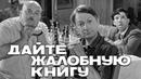 Дайте жалобную книгу комедия, реж. Эльдар Рязанов, 1964 г.