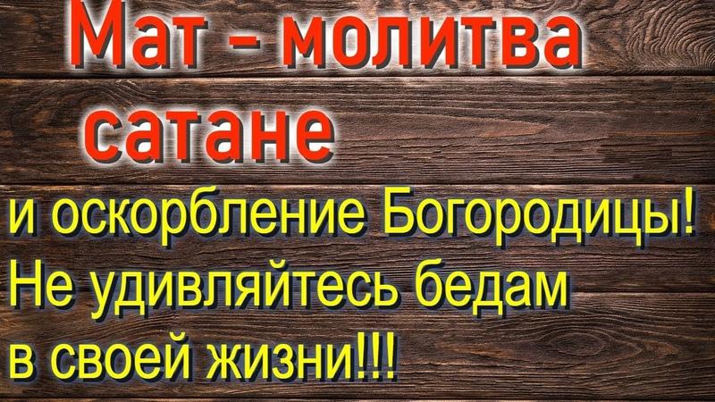 Мат молитва сатане О сквернословии Недостаток любви Архимандрит Виктор Мамонтов