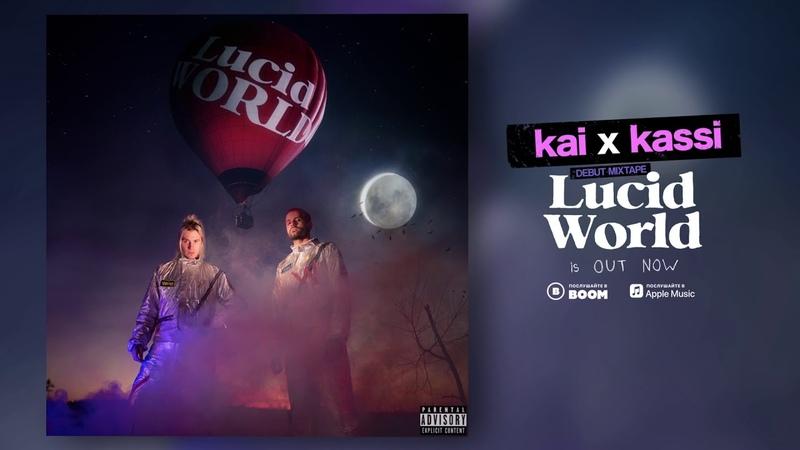Kai x Kassi – Водопад feat. Melt (Lucid World 2018)