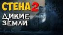 ✅ Стена-2: Дикие Земли – про будущее России, Украины, НАТО и ЕС (Суть вещей). Фельетон.