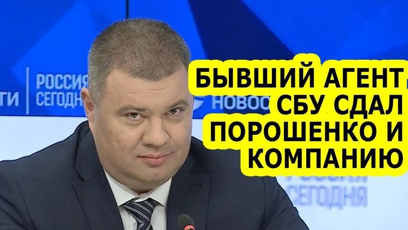 Бывший агент СБУ сдал Порошенко и компанию