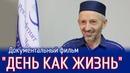 Д фильм о Муфтии Дагестана Ахмаде Афанди День как жизнь