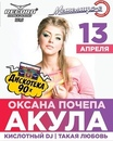 Оксана Почепа фото #33