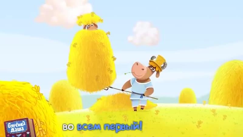 Бурёнка Даша Му му му Песни для детей