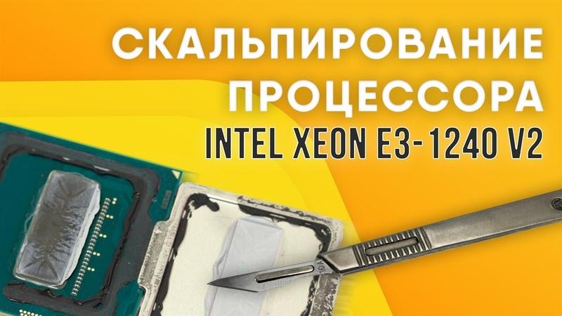 Скальпирование процессора Intel Xeon E3-1240v2