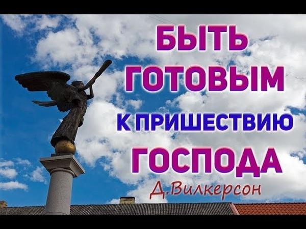 Д. ВИЛКЕРСОН - БЫТЬ ГОТОВЫМ К ПРИШЕСТВИЮ ГОСПОДА