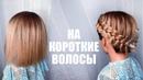 ПРИЧЕСКА НА КОРОТКИЕ ВОЛОСЫ Hairstyle for Short Hair LOZNITSA