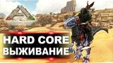 Приручение голема. HardCore выживание на Scorched Earth без модов в ARK (#6 стрим)