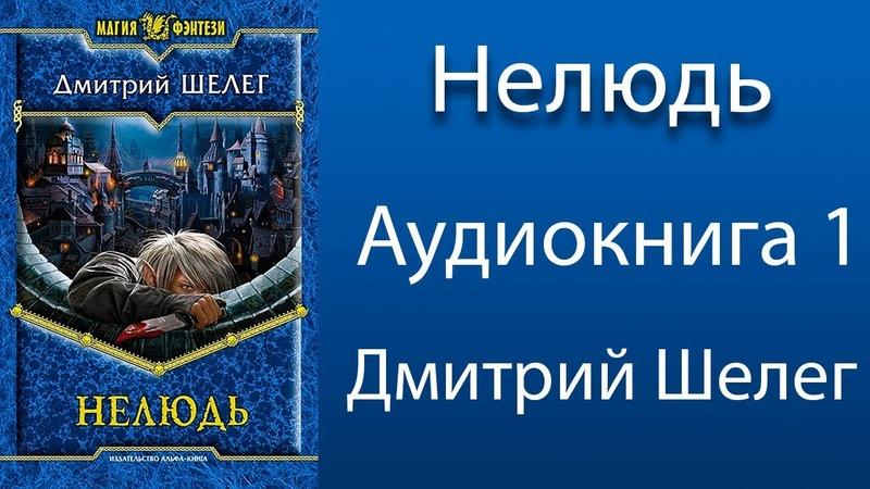 Дмитрий Шелег Нелюдь 1 книга из 4 Аудиокнига