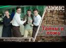Тайны и ложь ТРЕЙЛЕР Анонс 1 2 3 4 5 6 7 8 серии
