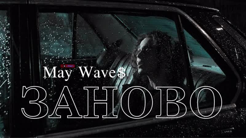 Премьера♫ May Wave$ - «Заново» ⏪Two®⏩