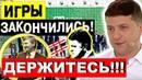 Вот это поворот Зеленский НАНОСИТ УДАР по ОЛИГАРХАМ Украины Ротердам будет отменен
