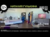 Наталия Гулькина в ЦКИ Меридиан 28.03.2019